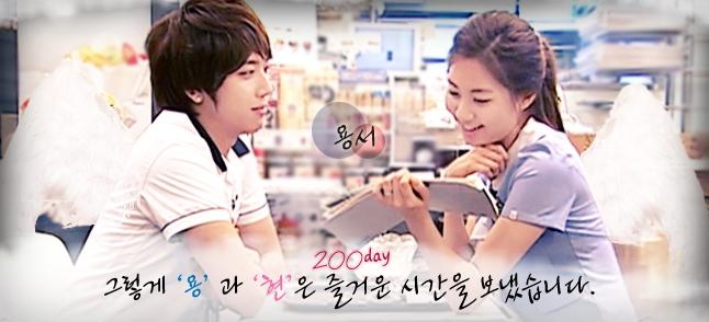 Yong hwa and seo hyun hookup
