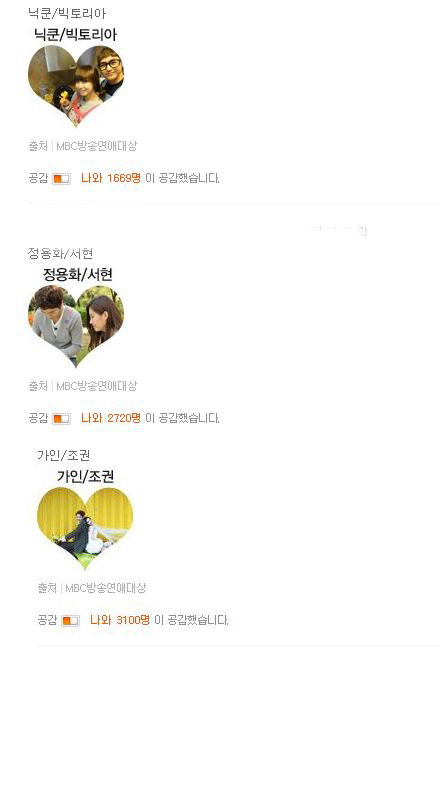 News Mbc Best Couple Awards Polls Now Open Yongseo Couple Fanblog